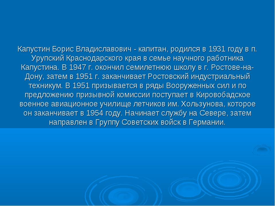 Капустин Борис Владиславович - капитан, родился в 1931 году в п. Урупский Кр...