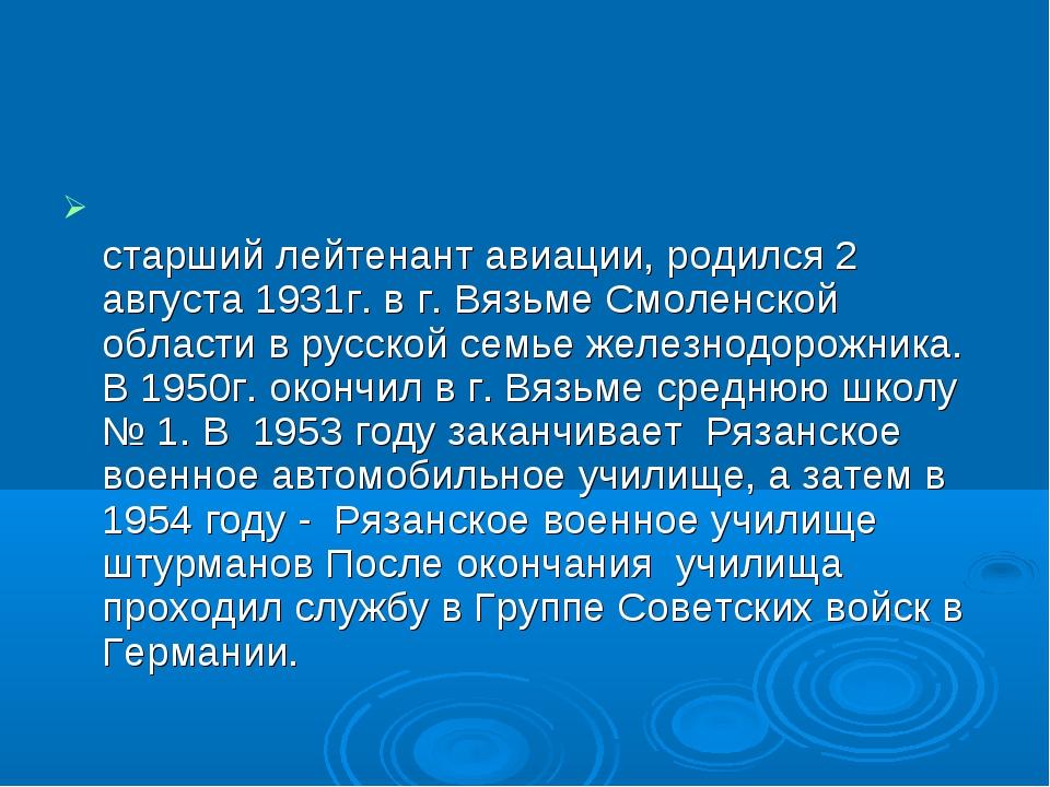 Ю́рий Никола́евич Я́нов (1931 — 1966) —старший лейтенант авиации, родился 2 а...