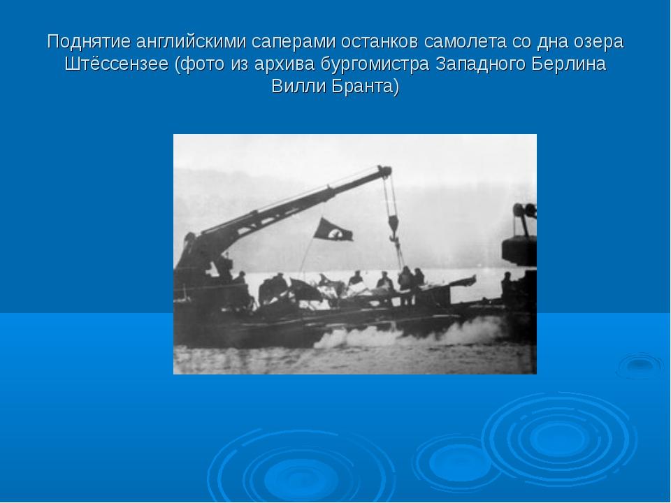 Поднятие английскими саперами останков самолета со дна озера Штёссензее (фото...