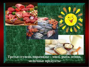 Третья ступень пирамиды – мясо, рыба, птица, молочные продукты