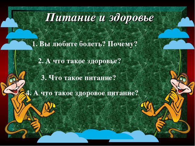 Питание и здоровье 1. Вы любите болеть? Почему? 2. А что такое здоровье? 3. Ч...