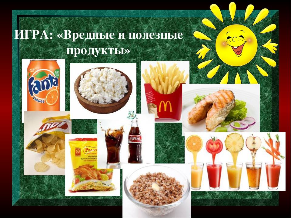 ИГРА: «Вредные и полезные продукты»