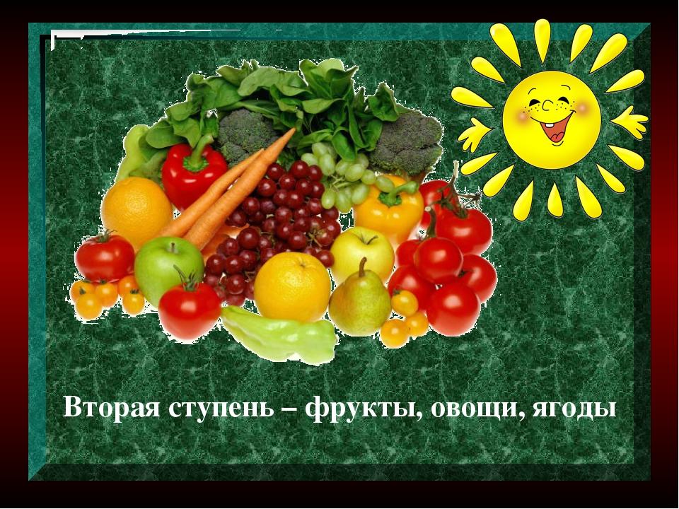 Вторая ступень – фрукты, овощи, ягоды