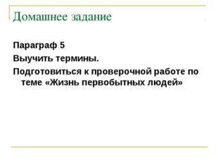 Домашнее задание Параграф 5 Выучить термины. Подготовиться к проверочной рабо