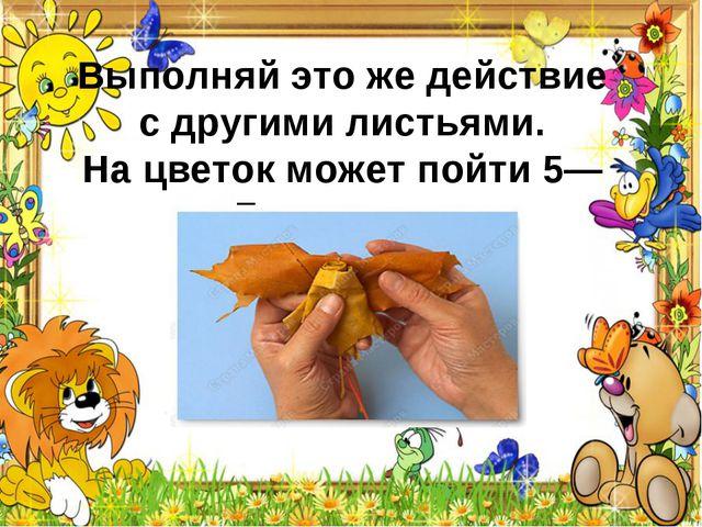 Выполняй это жедействие сдругими листьями. Нацветок может пойти 5—7листье...