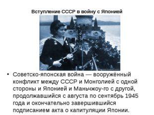Вступление СССР в войну с Японией Советско-японская война— вооружённый конфл