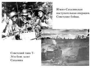 Южно-Сахалинская наступательная операция. Советские бойцы. Советский танк Т-