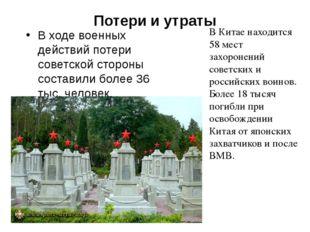 Потери и утраты В ходе военных действий потери советской стороны составили бо