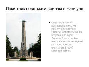 Памятник советским воинам в Чанчуне Советская Армия разгромила сильную Кванту