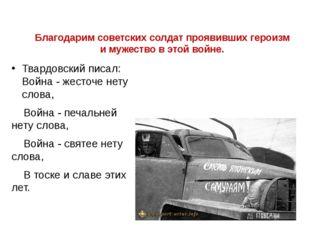 Благодарим советских солдат проявивших героизм и мужество в этой войне. Твард