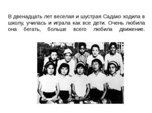 В двенадцать лет веселая и шустрая Садако ходила в школу, училась и играла ка