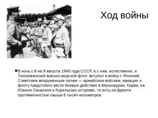 Ход войны В ночь с 8 на 9 августа 1945 года СССР, а с ним, естественно, и Тих