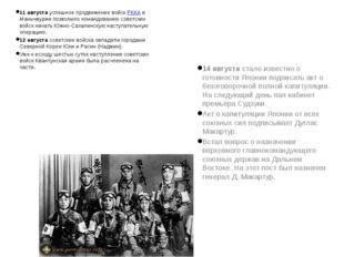 11 августа успешное продвижение войск РККА в Маньчжурии позволило командован