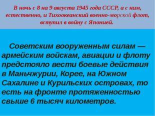 В ночь с 8 на 9 августа 1945 года СССР, а с ним, естественно, и Тихоокеанский