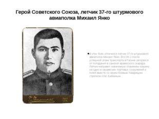 Герой Советского Союза, летчик 37-го штурмового авиаполка Михаил Янко В этих