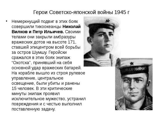 Герои Советско-японской войны 1945 г Немеркнущий подвиг в этих боях совершили...