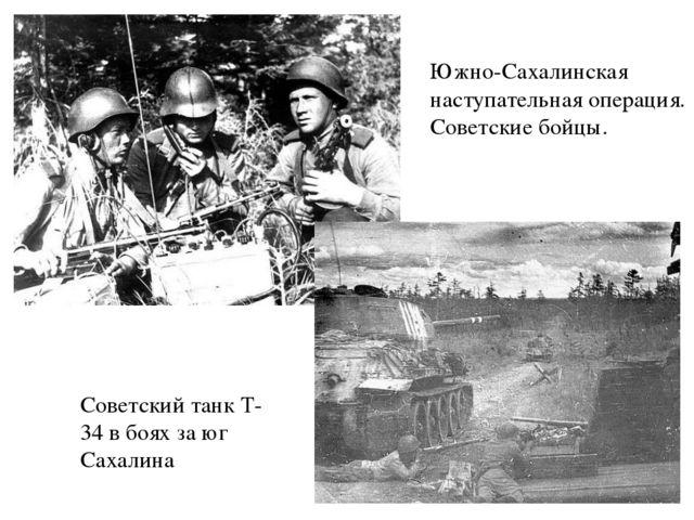Южно-Сахалинская наступательная операция. Советские бойцы. Советский танк Т-...