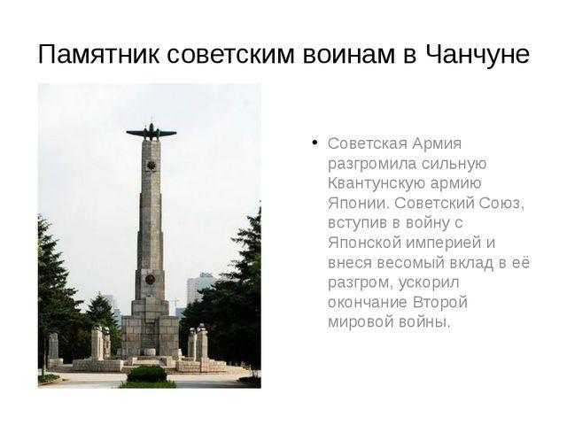 Памятник советским воинам в Чанчуне Советская Армия разгромила сильную Кванту...