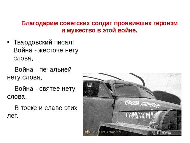 Благодарим советских солдат проявивших героизм и мужество в этой войне. Твард...