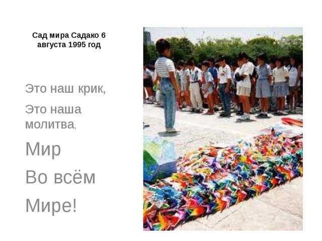 Сад мира Садако 6 августа 1995 год Это наш крик, Это наша молитва, Мир Во всё...