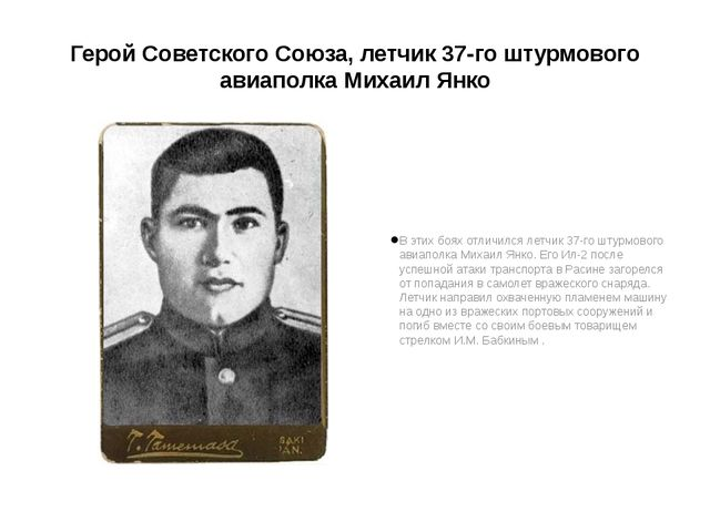 Герой Советского Союза, летчик 37-го штурмового авиаполка Михаил Янко В этих...