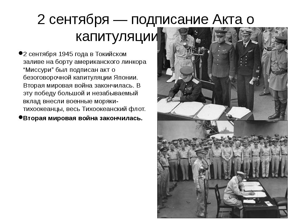 2 сентября — подписание Акта о капитуляции Японии. 2 сентября 1945 года в Ток...