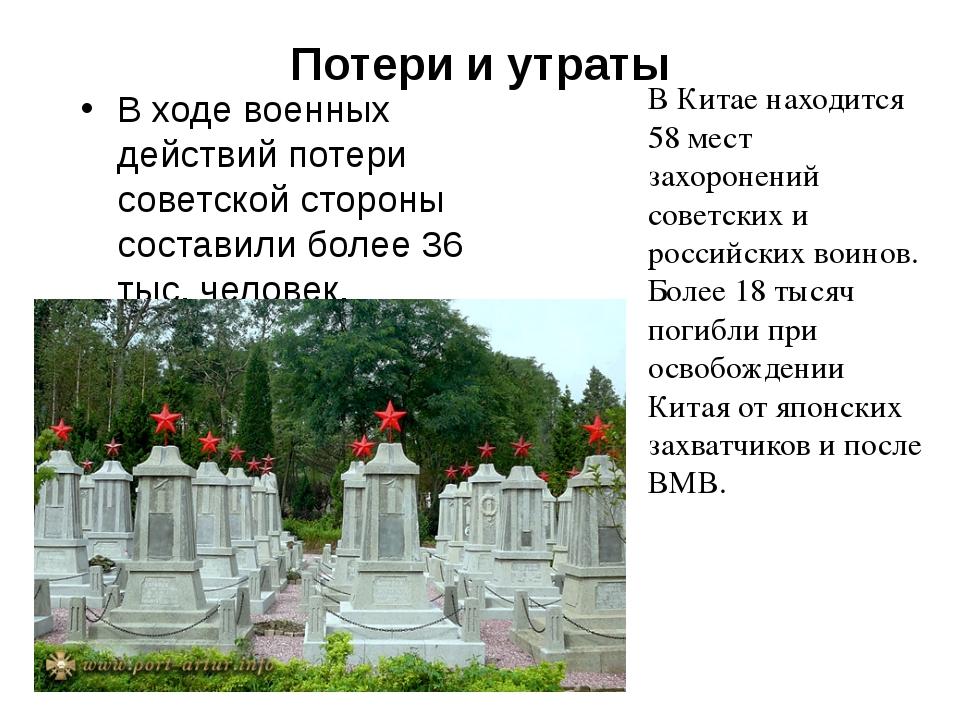 Потери и утраты В ходе военных действий потери советской стороны составили бо...