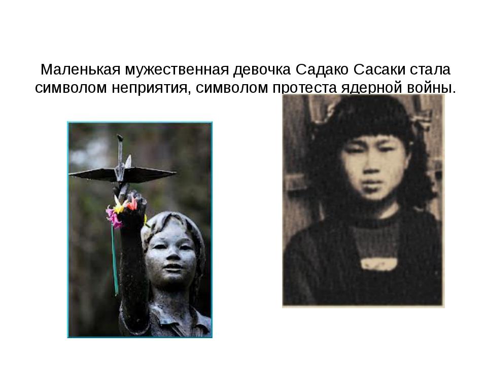 Маленькая мужественная девочка Садако Сасаки стала символом неприятия, символ...