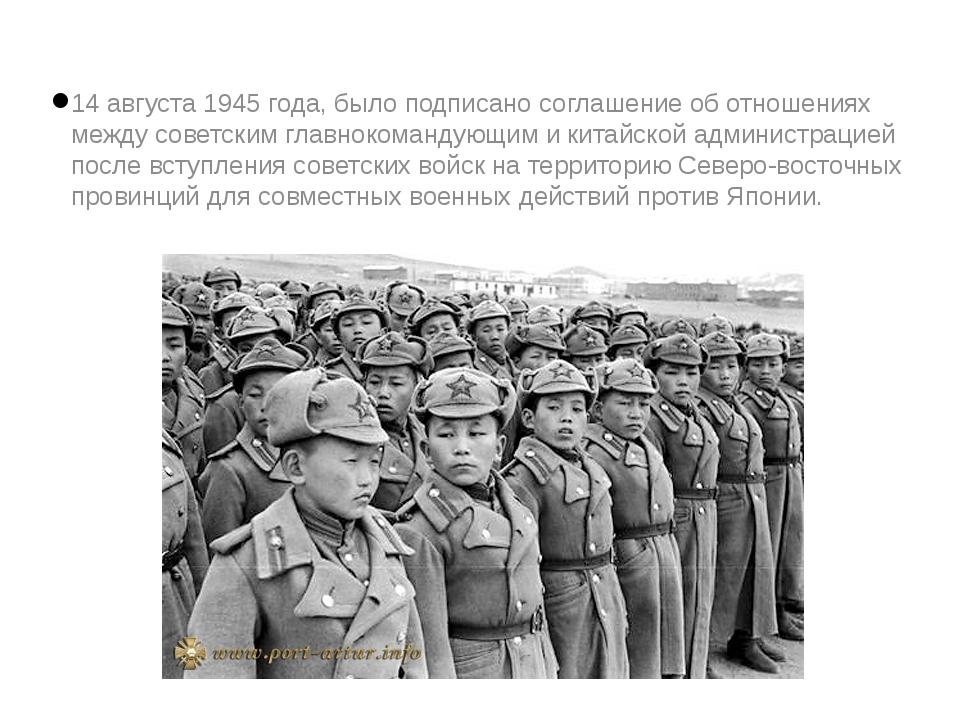 14 августа 1945 года, было подписано соглашение об отношениях между советски...