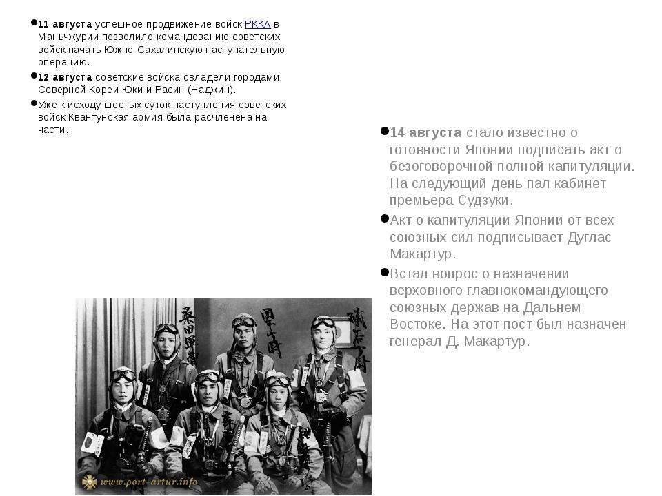 11 августа успешное продвижение войск РККА в Маньчжурии позволило командован...
