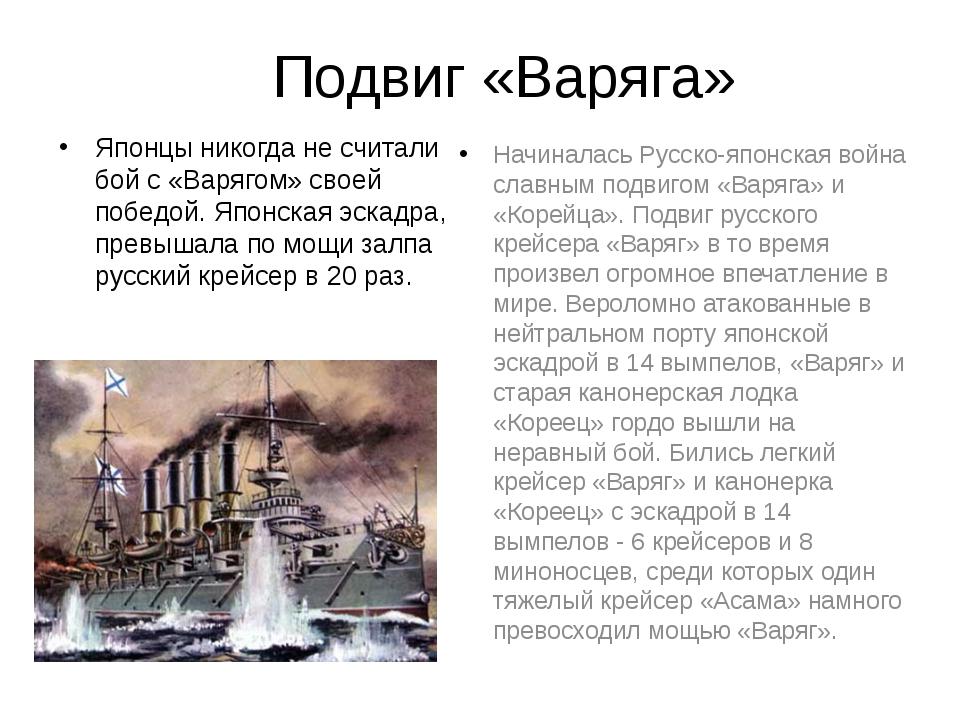 Подвиг «Варяга» Японцы никогда не считали бой с «Варягом» своей победой. Япон...