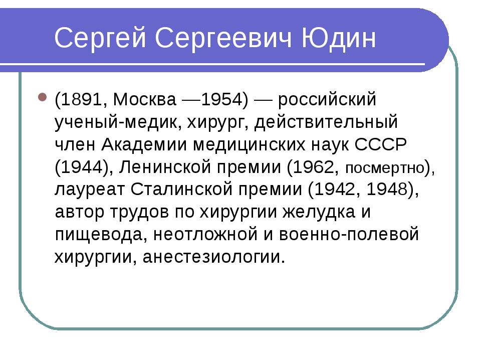 Сергей Сергеевич Юдин (1891, Москва —1954) — российский ученый-медик, хирург...