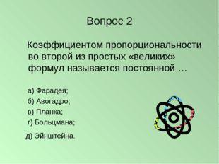 Вопрос 2 Коэффициентом пропорциональности во второй из простых «великих» форм