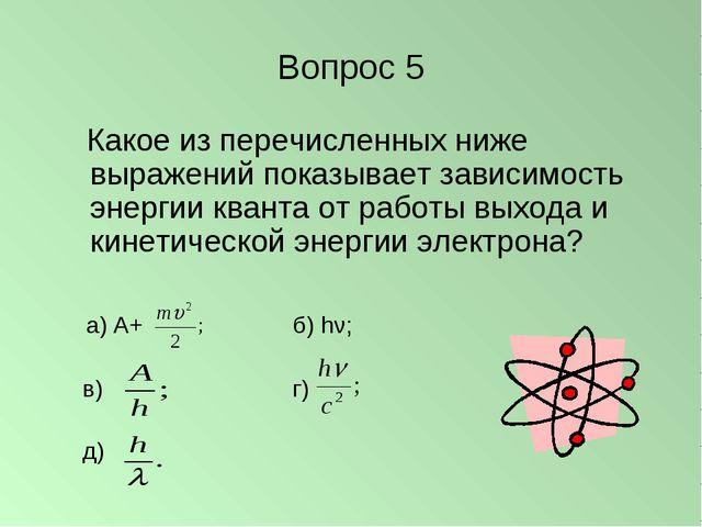 Вопрос 5 Какое из перечисленных ниже выражений показывает зависимость энергии...