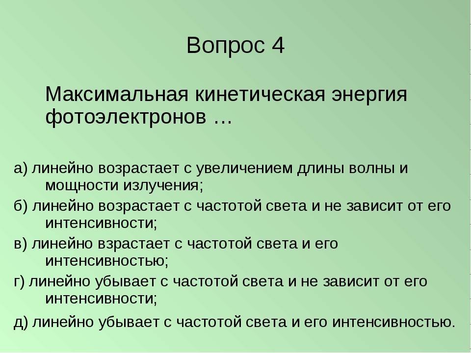 Вопрос 4 Максимальная кинетическая энергия фотоэлектронов … а) линейно возрас...