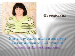 Учитель русского языка и литетуры Колодезянской ош I-iii ступеней салимова Эм