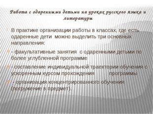Работа с одаренными детьми на уроках русского языка и литературы В практике о