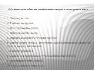 Современные пути повышения познавательного интереса к урокам русского языка 1