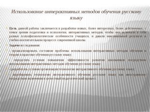 Использование интерактивных методов обучения русскому языку Цель данной работ