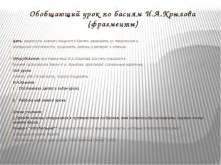 Обобщающий урок по басням И.А.Крылова (фрагменты) Цель: закрепить знания учащ