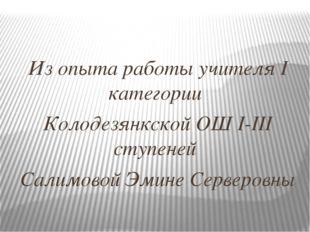Из опыта работы учителя I категории Колодезянкской ОШ I-III ступеней Салимов
