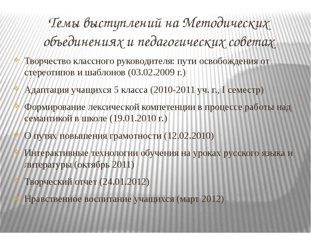 Темы выступлений на Методических объединениях и педагогических советах Творче...