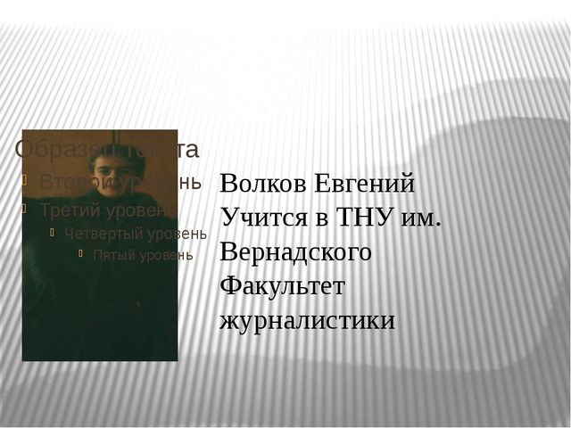 Волков Евгений Учится в ТНУ им. Вернадского Факультет журналистики
