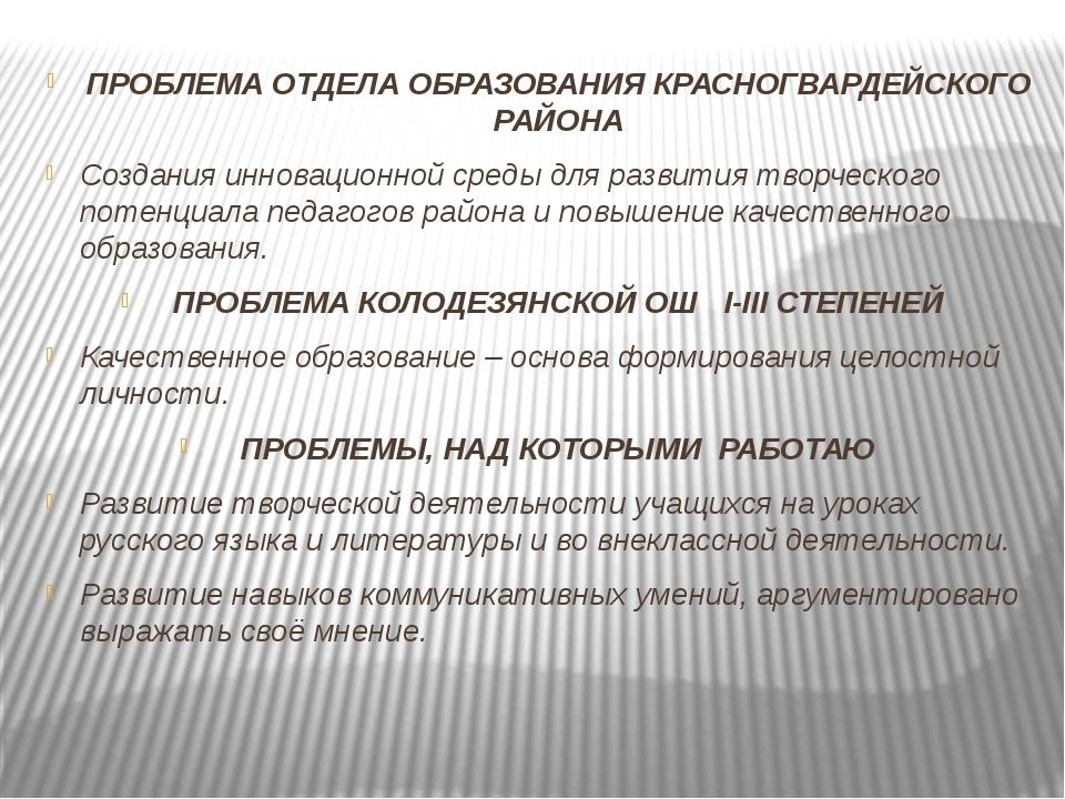 ПРОБЛЕМА ОТДЕЛА ОБРАЗОВАНИЯ КРАСНОГВАРДЕЙСКОГО РАЙОНА Создания инновационной...
