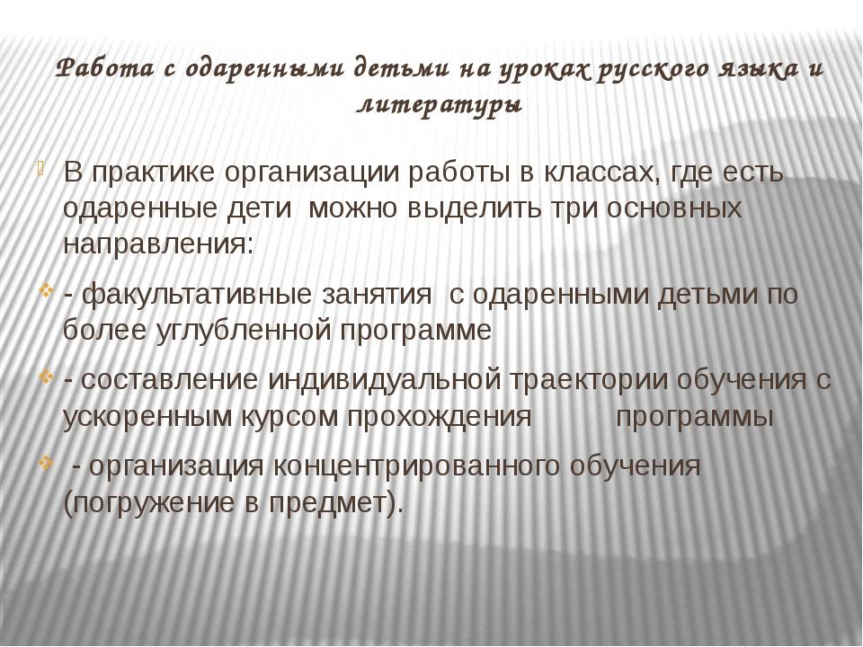 Работа с одаренными детьми на уроках русского языка и литературы В практике о...