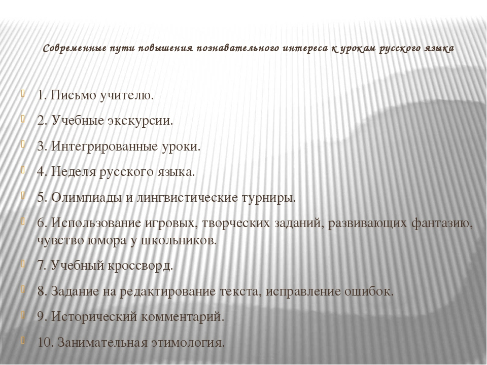 Современные пути повышения познавательного интереса к урокам русского языка 1...