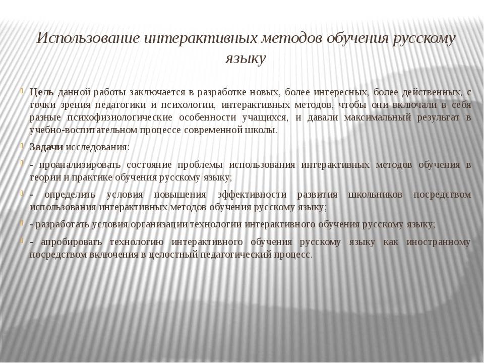 Использование интерактивных методов обучения русскому языку Цель данной работ...