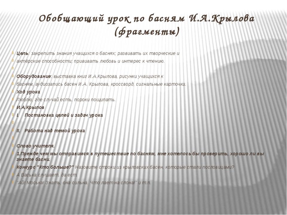 Обобщающий урок по басням И.А.Крылова (фрагменты) Цель: закрепить знания учащ...