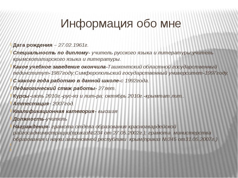 Информация обо мне Дата рождения – 27.02.1961г. Специальность по диплому- учи...