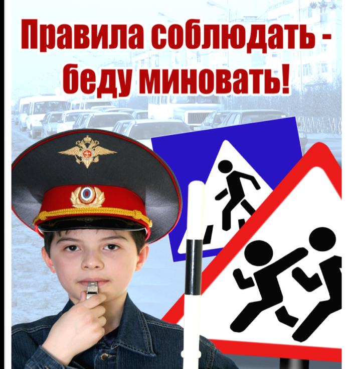 сайт школы - Дорога без опасности